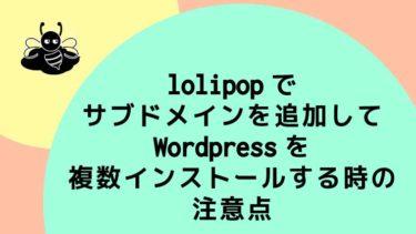 lolipopでサブドメインを追加してWordPressを複数インストールする時の注意点