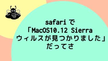 safariで「MacOS10.12 Sierraウィルスが見つかりました」だってさ