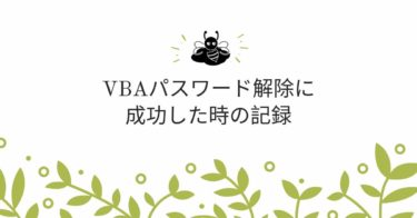 ExcelVBAのパスワード解除に成功した時の記録(ただの日記)