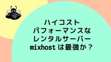 ハイコストパフォーマンスなレンタルサーバーmixhostは最強か?