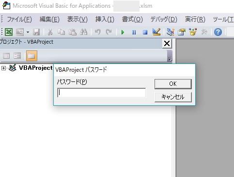 ExcelVBAのパスワード解除は簡単にできた