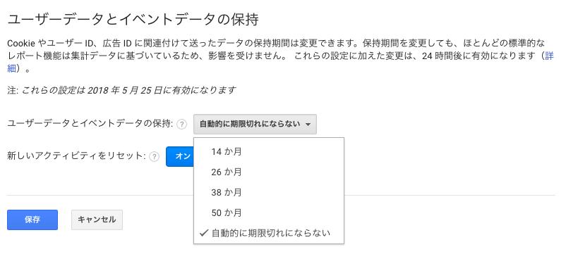 Googleアナリティクスの古いデータを消さない設定はたったの2手間!