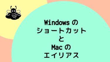 WindowsのショートカットとMacのエイリアスは同じようでも共用できなかった