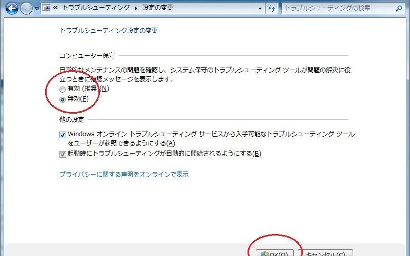 Windows7のデスクトップショートカットが勝手に消える!?