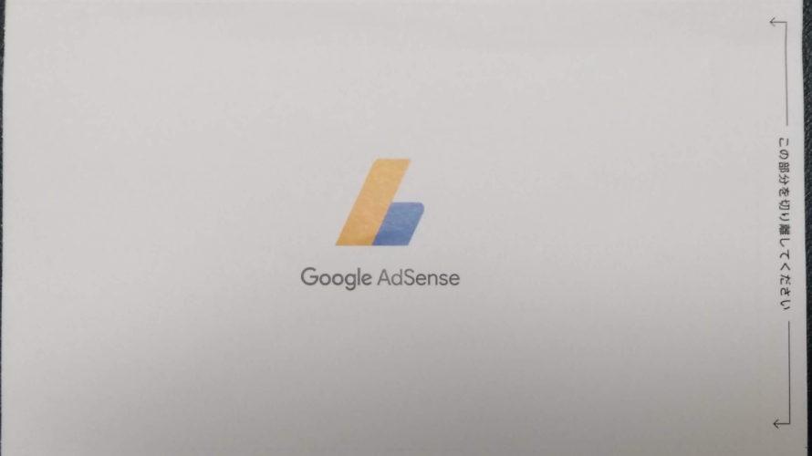 AdSenseのPINコードが届くのは想像以上に遅かった話