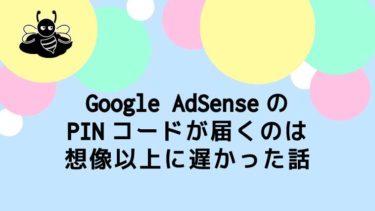 Google AdSenseのPINコードが届くのは想像以上に遅かった話
