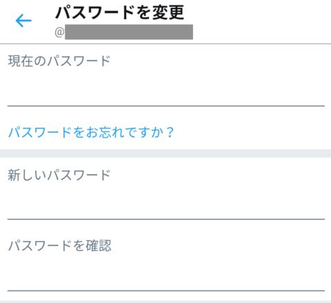 ツイッターのパスワードが危ない!?もう変更しましたか?
