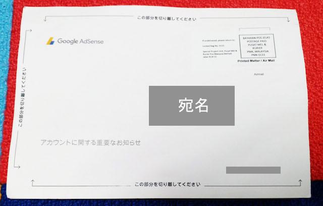 GoogleAdSenseのPINコードが届かないって心配になっている方に伝えたいこと