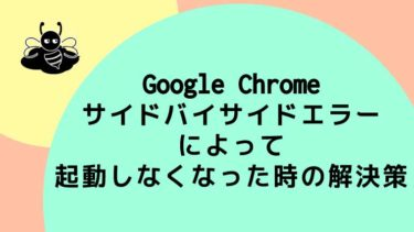 【Google Chrome】サイドバイサイドエラーによって起動しなくなった時の解決策