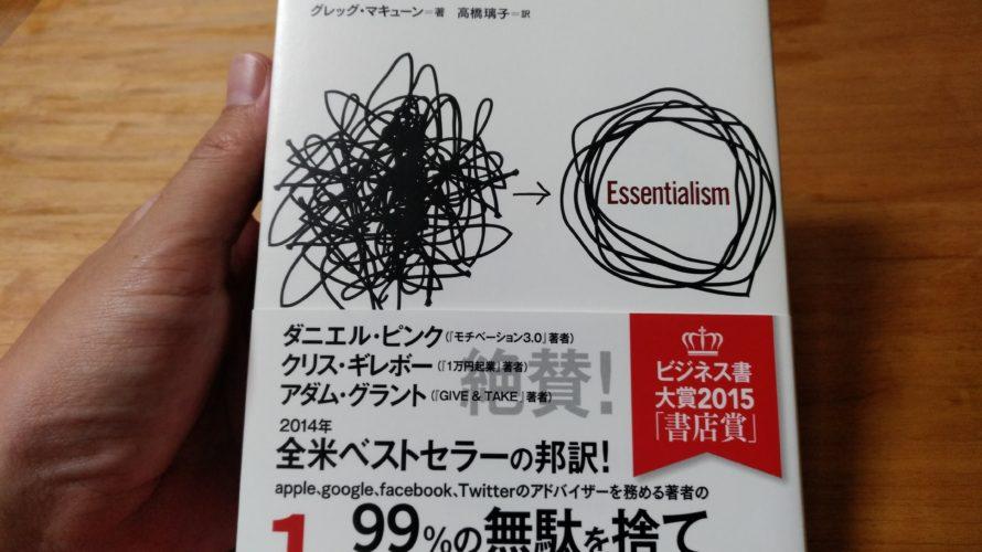 「エッセンシャル思考」は、毎日が忙しくて本を読んでいる時間もないという人にこそオススメできる