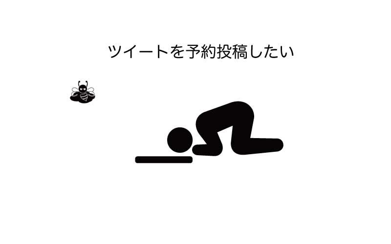 ツイートを下書き保存・予約できる無料サービスHootsuiteは神!日本語化して便利に使いましょう