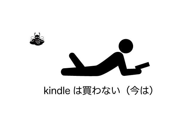 Amazon Kindle欲しいなぁ。でも今は買わないことにした