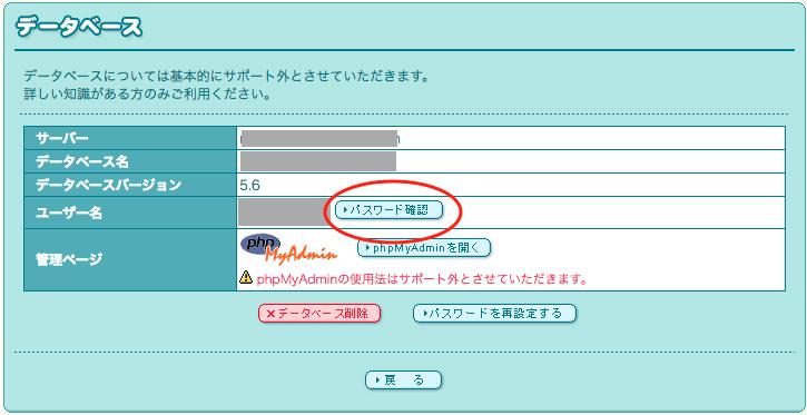 WordPressのパスワードを忘れても大丈夫!phpMyAdminから簡単に変更できてしまう話