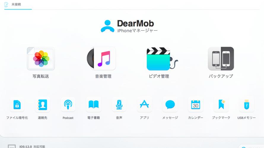 DearMob iPhoneマネージャーレビュー 写真・音楽・動画・バックアップもできるiPhone管理の決定版!?