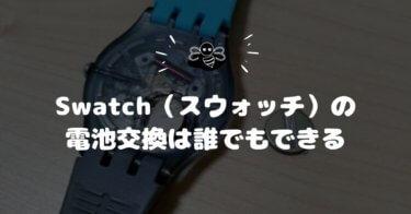 Swatch(スウォッチ)の電池交換は誰でもできる