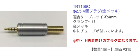 TR1166Cφ2.5 4極プラグ(金メッキ)