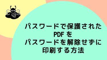 超簡単!パスワードで保護されたPDFをパスワードを解除せずに印刷する方法