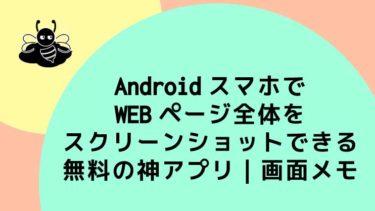 AndroidスマホでWEBページ全体をスクリーンショットできる無料の神アプリ|画面メモ