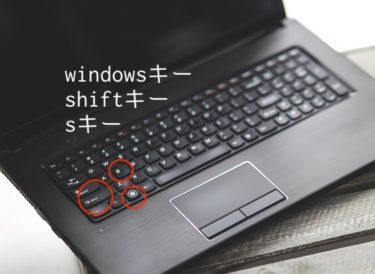 Windows10で好きな範囲を指定してスクリーンショットを撮る方法は「Windows」+「Shift」+「s」の3つのキー同時押し!