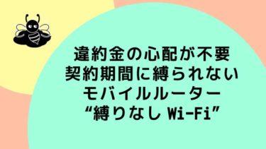 ギガ死なし!違約金の心配が不要だから更新月も気にしない!自由なWiFiモバイルルーター|縛りなしWi-Fi