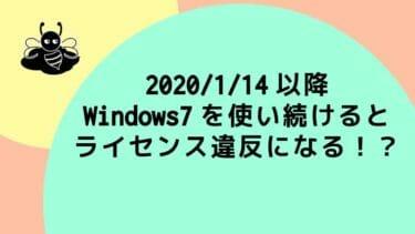 2020年1月14日以降、Windows7を使い続けるとライセンス違反になる!?