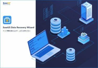 無料で使えるデータ復元・ファイル復元ソフト|EaseUS Data Recovery Wizardが凄かった!復元ソフトの決定版か!?