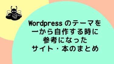 WordPressのテーマを一から自作する時に参考になったサイト・本のまとめ(備忘録)