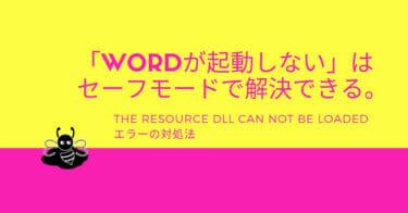 「Wordが起動しない」は、セーフモードで解決できる。The resource dll can not be loadedエラーの対処法
