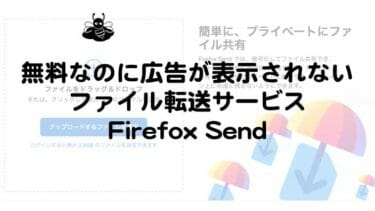 ファイル容量が大きくてメールに添付できない!そんな時は無料なのに広告が無いファイル転送サービスFirefox Sendを