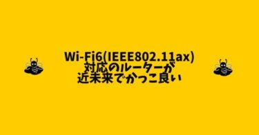 Wi-Fi6(IEEE802.11ax)って何?IEEEとの関連と、Wi-Fi6に対応しているルーター
