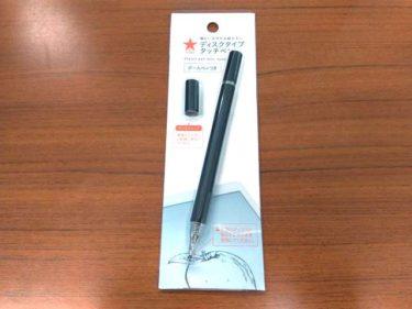 たった108円!話題のキャンドゥで買えるディスクタイプタッチペンを使ってみました