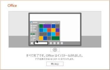 オフィス2019をマイクロソフトのアカウントを作成しないでインストールする方法