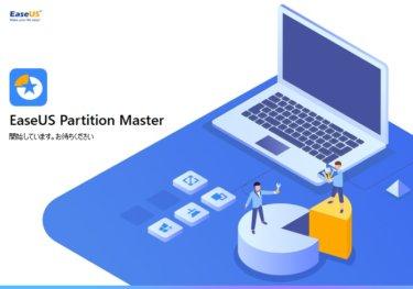 パーティション管理ソフトEaseUS Partition Masterは、無料で使える多機能ソフトだった