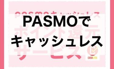 パスモ(PASMO)ユーザーは迷う必要なし!なんとかpayで選べなくても、キャッシュレスもポイントも還元される