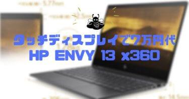タッチディスプレイ搭載で7万円代の13.3インチノートパソコン|HP ENVY 13 x360はRyzenでコスパ良し!