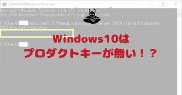 Windows10はプロダクトキーが無い!?