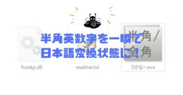 日本語入力したはずが半角英数だった!そんながっかりを一瞬で解決してくれるWindowsフリーソフト
