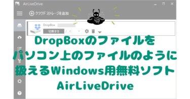 DropBoxのファイルをエクスプローラで快適に使えるWindows用無料ソフトAirLiveDrive