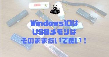 Windows10では、USBメモリはそのまま抜いて良いって知っていましたか?