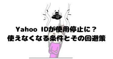 Yahoo IDが使用停止に?使えなくなる条件とその回避策