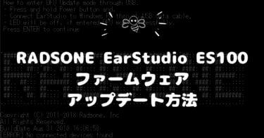 RADSONE EarStudio ES100のファームウェアアップデート方法を一から解説|2020年1月Windows版
