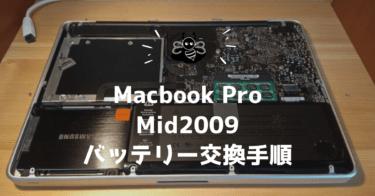 Macbook Pro Mid2009のバッテリー交換手順。Amazonで買える非純正品[Runpower]に交換しました。