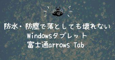 防水・防塵で落としても壊れないWindowsタブレット、富士通arrows Tabが18%OFF