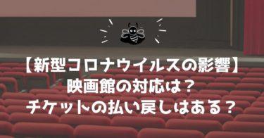 【新型コロナウイルスの影響】映画館の対応は?チケットの払い戻しはある?