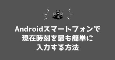 【Android】現在時刻を入力する最も簡単な方法