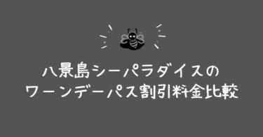 【冬季12〜2月】八景島シーパラダイスのワンデーパスを一番お得に購入する方法