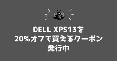 【3/2までクーポンあり】DELL XPS13スタイリッシュな13.3インチノートパソコンが20%オフ