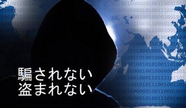 仮想通貨取引では何よりもセキュリティ対策が必要不可欠