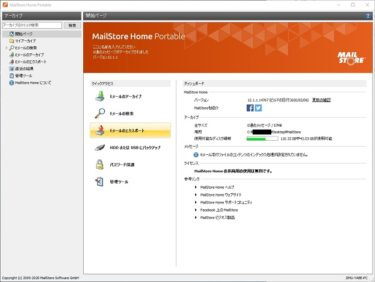 Windows7のWindows Live メールをバックアップして、Windows10のOutlookに移行する為の手順