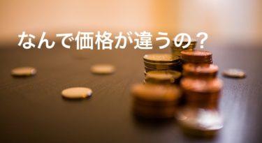 なんで取引所・販売所によってビットコインの価格が違うのか